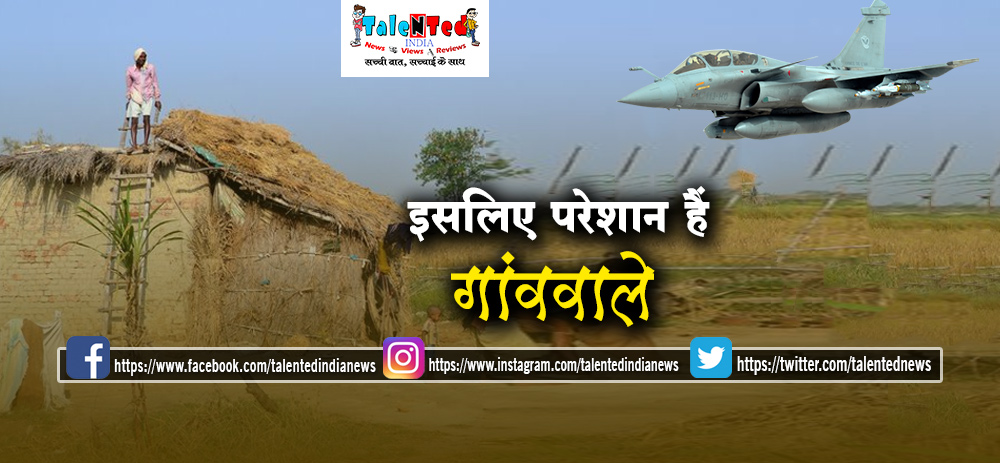Chattisgarh Village Rafel | Lok Sbaha Election 2019 Latest News | Rafale Deal