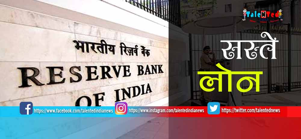 RBI First Bi Monthly Policy 2019   RBI Cuts Repo Rate By 0.25%   RBI Live Updates