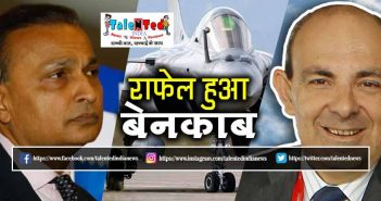 Rafale Anil Ambani Group Given Rs 1,100 cr Tax