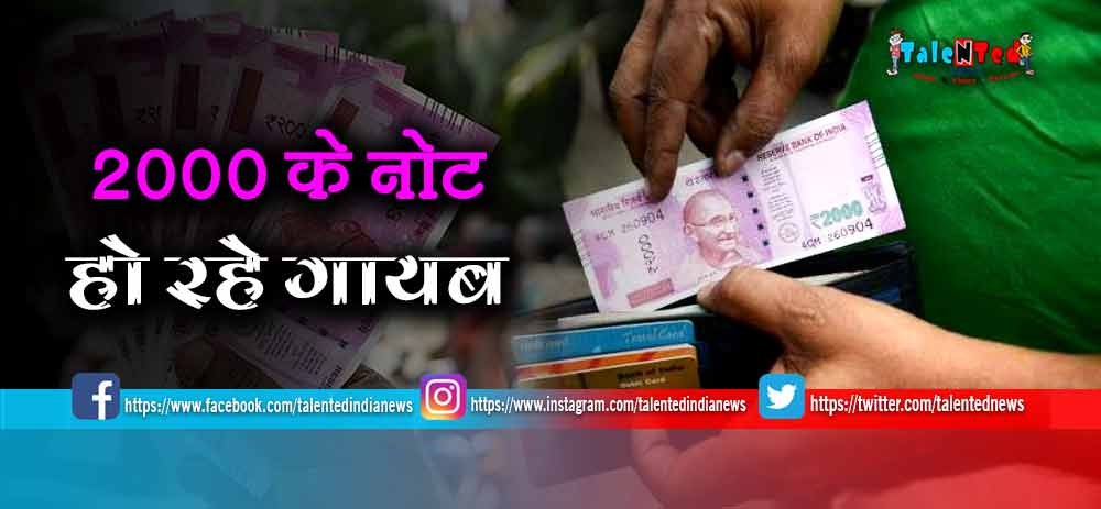 Rs 2000 Notes Are Disappearing
