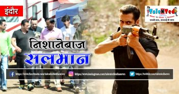 Salman Khan Take Part In Shooting Competition In Indore   Indore Latest Live News