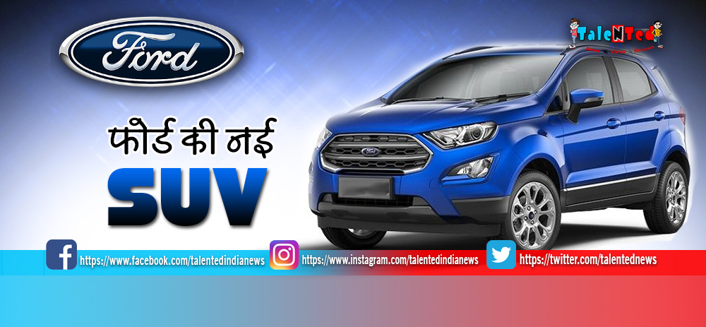 Ford Kuga Price In India, Review, Speed, Feature, Specification, Mileage, Colour