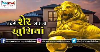 Vastu Tips To Keep Bronze Lion