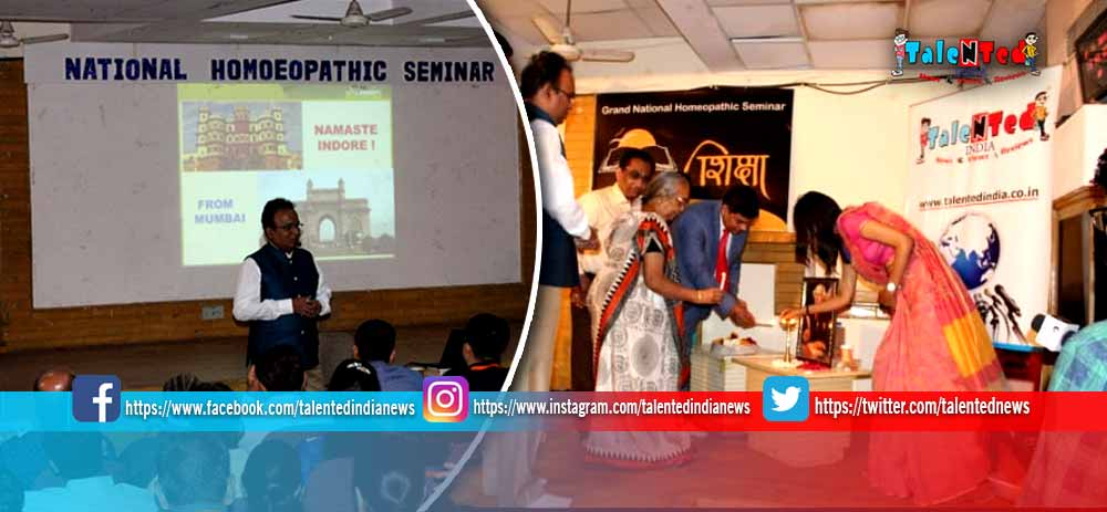 National Homeopathic Seminar In Indore | Latest Daily Indore News In Hindi