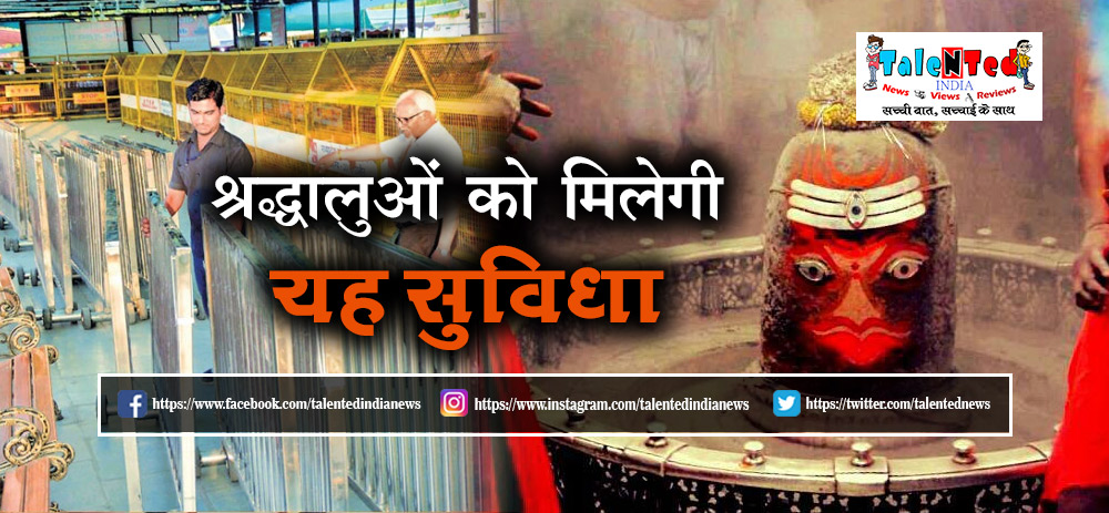 Shade Will Be Built For Devotees Coming To Bharmarti | Ujjain Latest News In Hindi