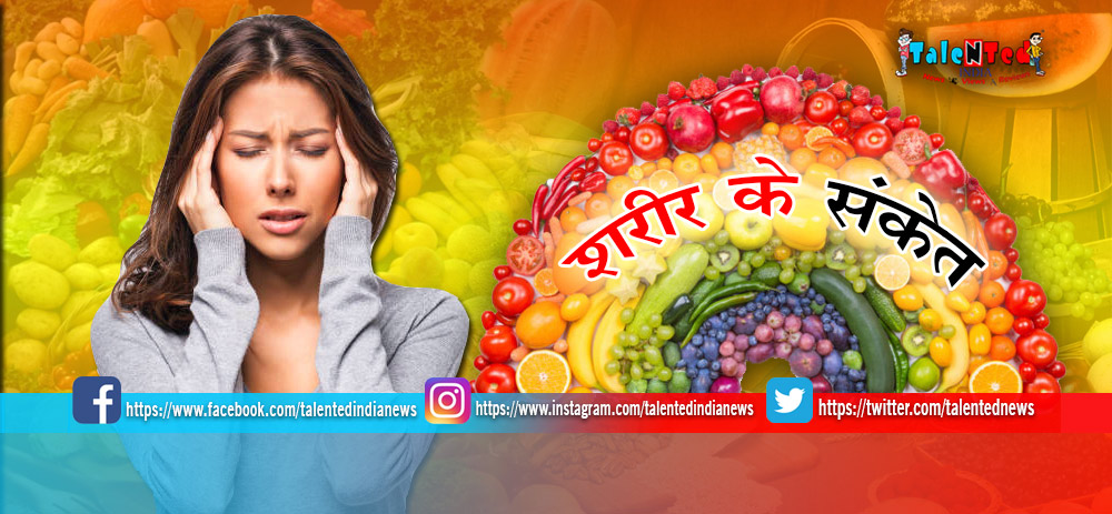 Tips for Taking Vitamins | Vitamin And Mineral Tips In Hindi | Health Benefits of Fruit