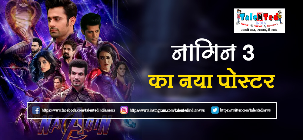 Naagin 3 Avengers: Endgame Theme Based Poster Is Out | Naagin 3 Climax Story