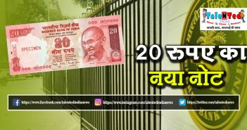 Rs 20 New Note Soon RBI Issue Notification | Reserve Bank of India Latest Updates