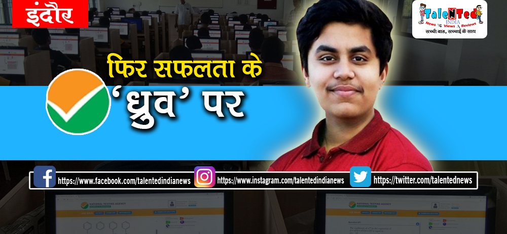 JEE Main Result 2019 | Joint Entrance Examination | Indore Topper Dhruv Arora