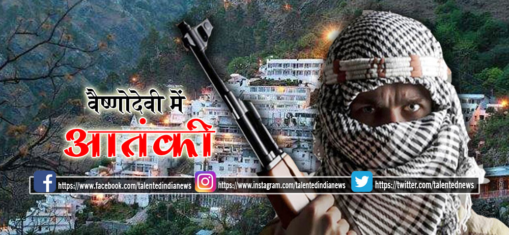 Suspected Terrorists Seen In Vaishno Devi Forest Search Operation Started