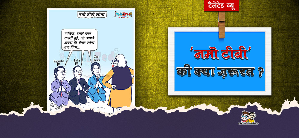 Today Cartoon On BJP Namo TV Channel, PM Narendra Modi, Code Of Conduct