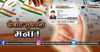 UIDAI Aadhaar Card Update You Can Updates 2 Details In Aadhaar Card Only Once