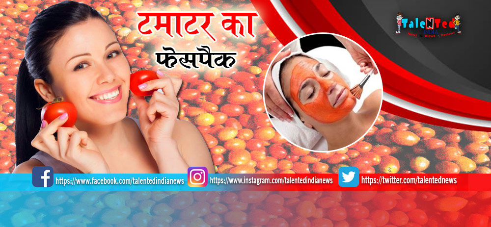 Tomato Face Pack | Natural Face Pack | Face Pack For Men | Face Pack for women