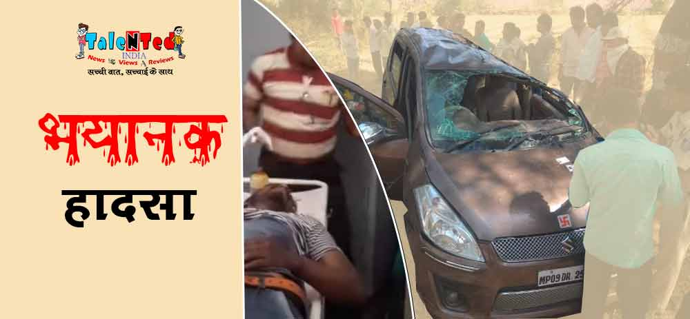 4 Died In Ujjain Car Accident And Many Injured When Speeding Car Overturned