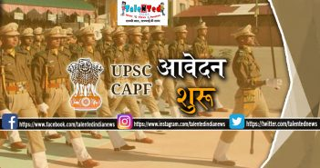 UPSC CAPF Assistant Commandant Recruitment 2019 Official Notificaion