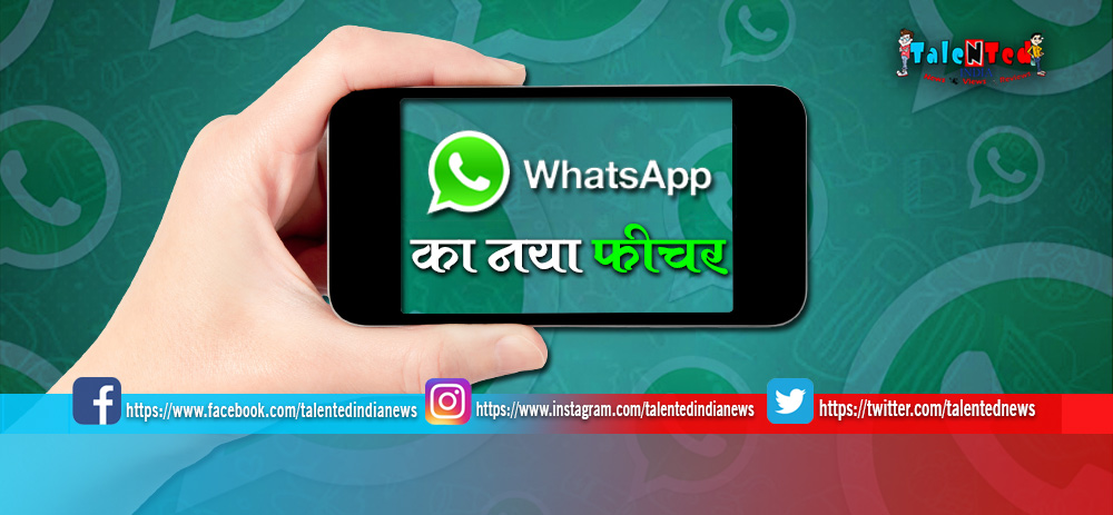 WhatsApp Launched 'Checkpoint Tipline' In India To Report Fake News