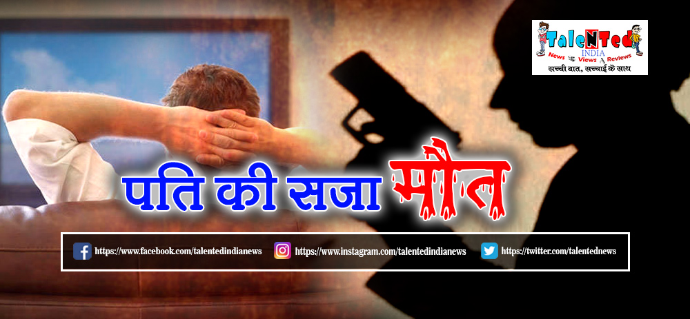 Wife Shot Husband For Watching Porn On TV Satellite | Amazing News In Hindi