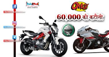 Benelli TNT 300 And 302R Price Cuts Of Up To Rs. 60,000 | Car Offers