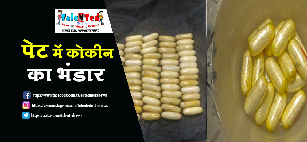 65 Cocaine Capsules Recovered From Lady Stomach | Delhi Police News