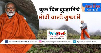 Rudra Cave : Meditate like Modi inside Kedarnath cave for just Rs 990
