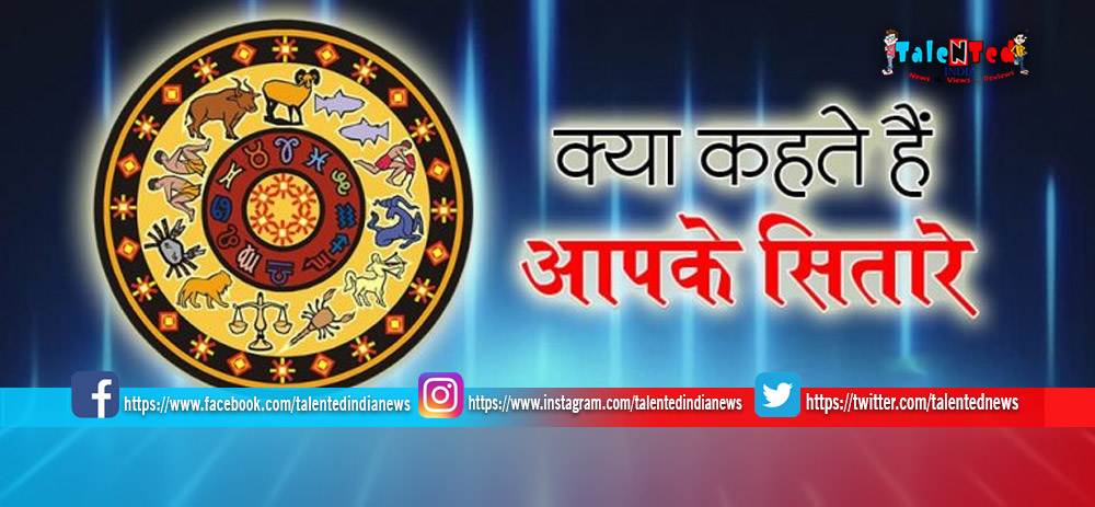 Daily Horoscope In Hindi, Aaj Ka Rashifal In Hindi,Today Rashifal In Hindi