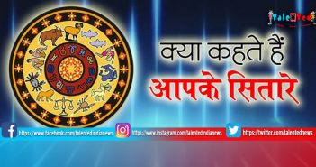 Horoscope Today 8 May 2019 | Today Panchang 8 May 2019