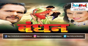 Bhojpuri Movie Bandhan