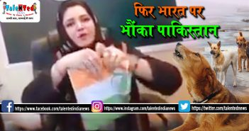 Pakistan Lady Burns Indian Flag Watch Video | Pakistan Latest News Hindi