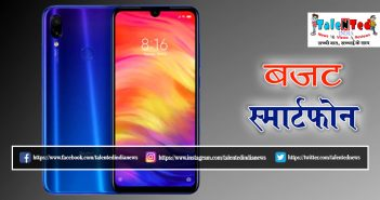 Redmi Note 7 Pro Price In India, Review, Features, Specification, Images