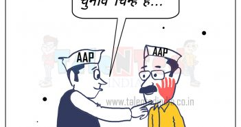Today Cartoon On CM Arvind Kejriwal