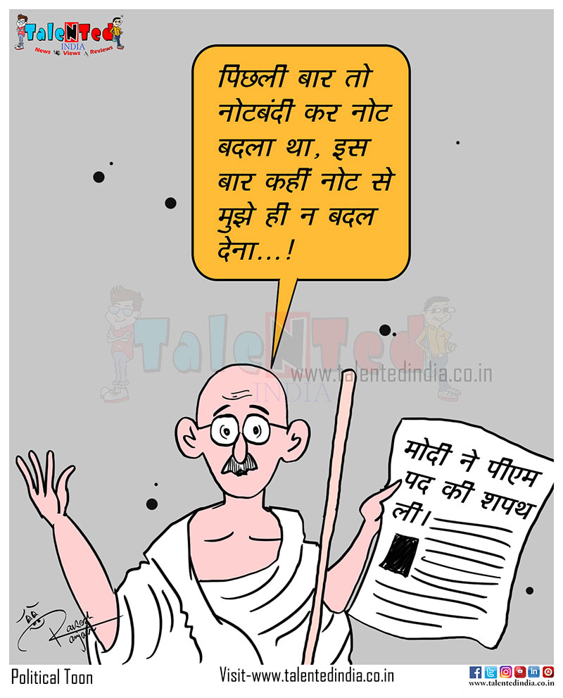 Today Cartoon On PM Modi Oath 2019, Indian Cabinet Minister List 2019