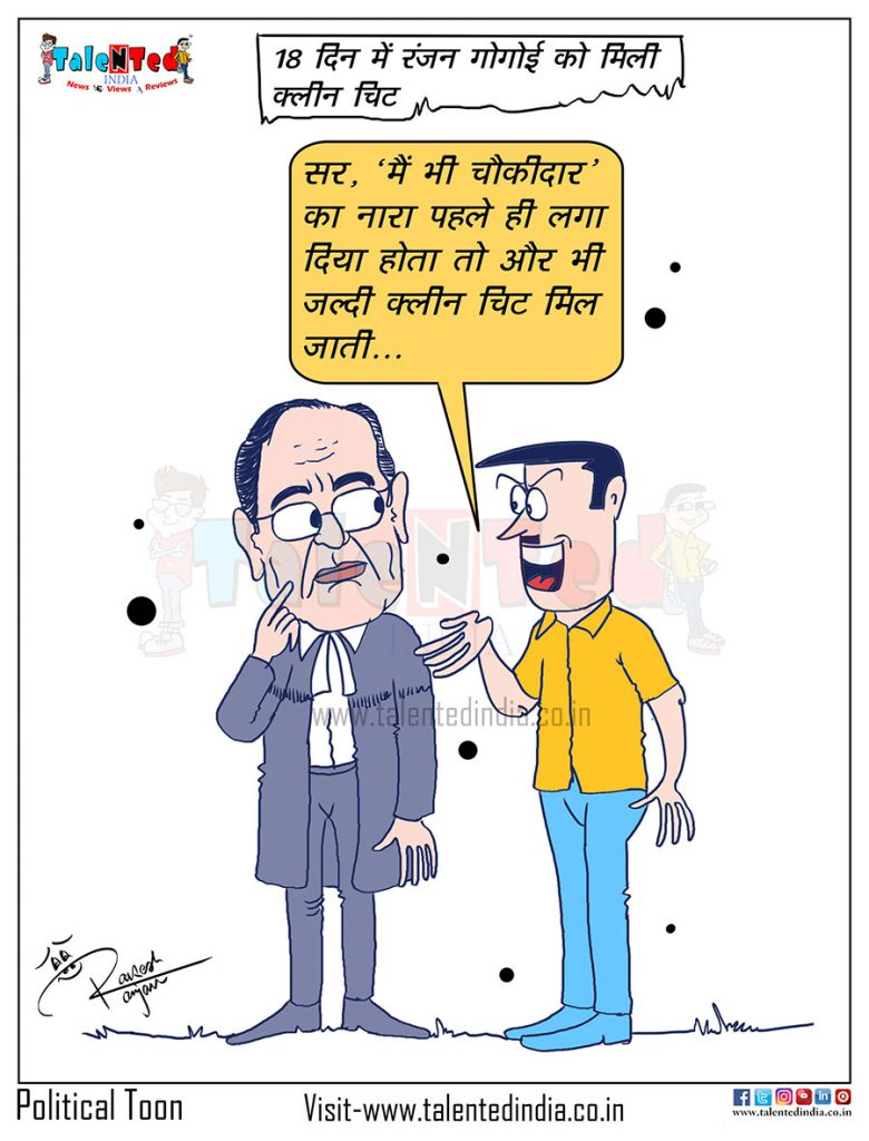 Today Cartoon On Ranjan Gogoi Clean Chit, Woman Sexual Harassment
