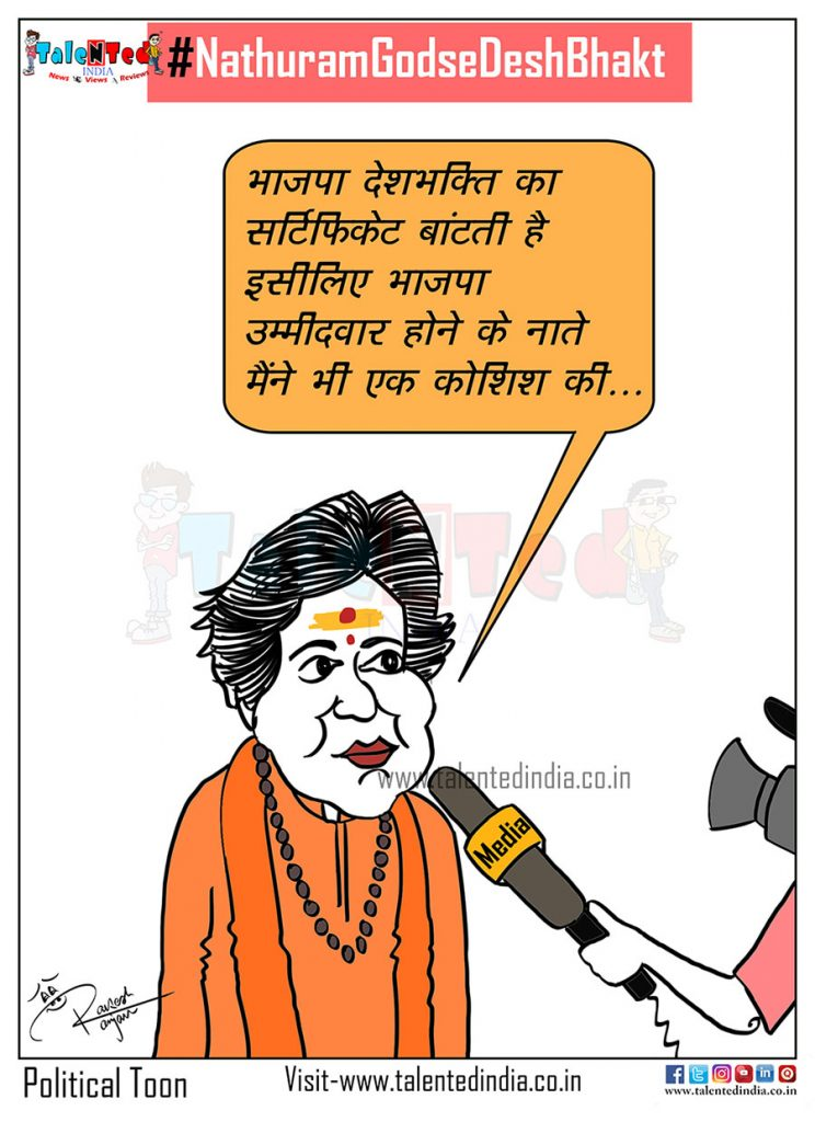 Today Cartoon On Pragya Thakur Nathuram Godse Remark, BJP