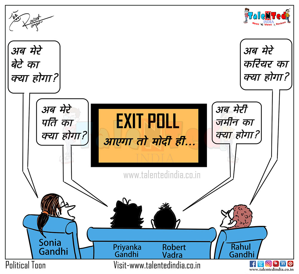 Today Cartoon On Exit Poll 2019 Effect On Opposition, Rahul Gandhi