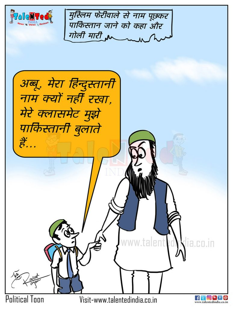 Today Cartoon On Violence Against Muslims, PM Narendra Modi, BJP
