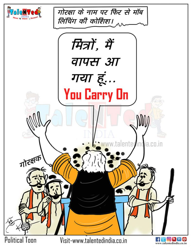 Today Cartoon On Modi Sarkar 2, Mob Lynching, PM Narendra Modi