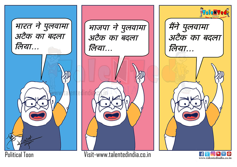 Today Cartoon On Narendra Modi Pulwama Attack, BJP, Election 2019