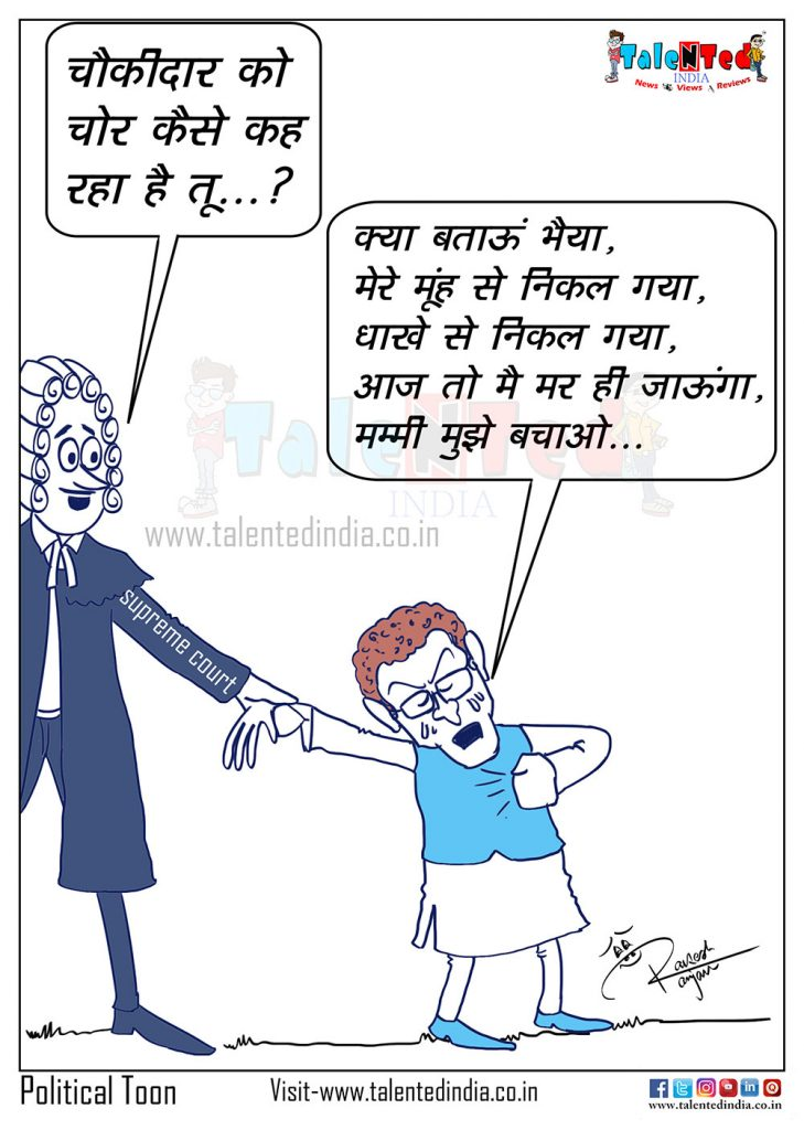 Today Cartoon On Rahul Gandhi Statement