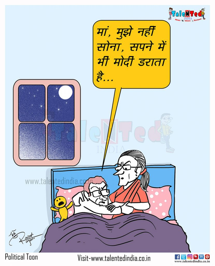 Today Cartoon On Election Result 2019, PM Narendra Modi, Rahul Gandhi