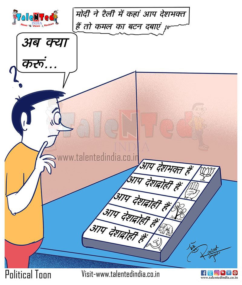 Today Cartoon On Aap Deshbhakt Hain, Lok Sabha Election 2019, BJP, Congress
