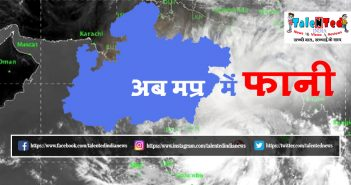 Madhya Pradesh Will Be Affected By Fani Strom