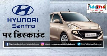 Hyundai Santro May 2019 Offers, Review, Mileage, Specification, Images
