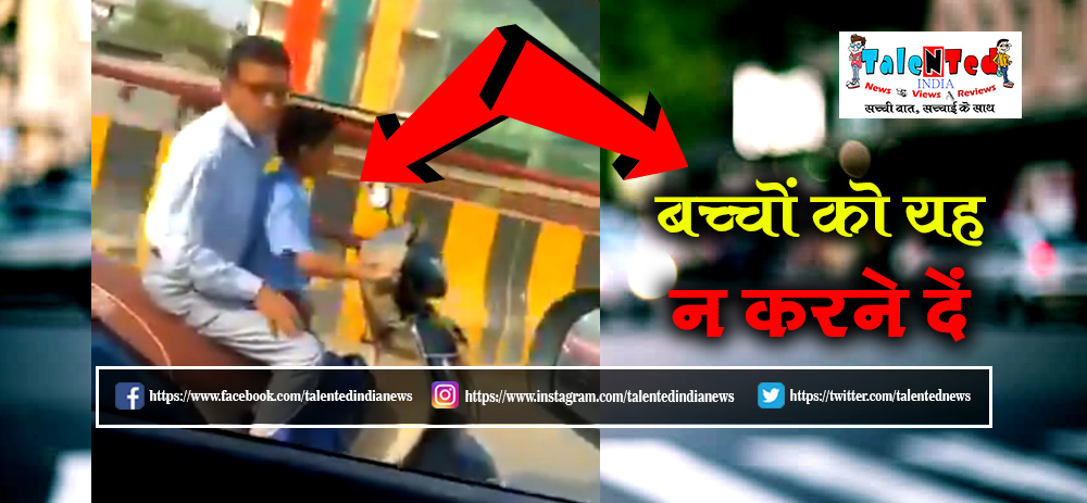 Guardian Handed Scooty To Child In Ghaziabad On Road | Uttar Pradesh News