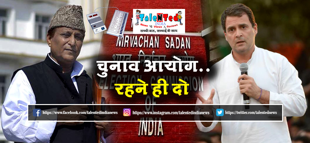 Irony On Election Commission In Hindi | Today Latest News In Hindi | Current News
