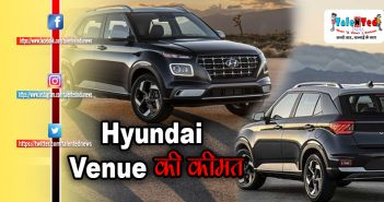 Hyundai Venue 2019 Price in India, Launch Date, Review, Specification