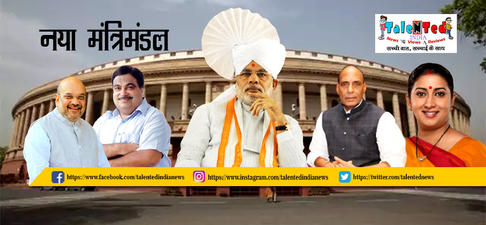 Indian Cabinet Ministers List 2019 | Full List Of Narendra Modi Ministers