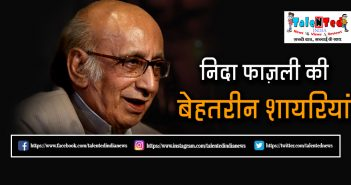 Best Nida Fazli Poems
