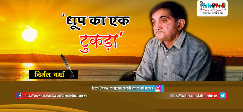 Nirmal Verma Hindi Kahani | Nirmal Verma Moral Story | Motivational Story