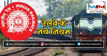 Indian Railways New Rules 2019
