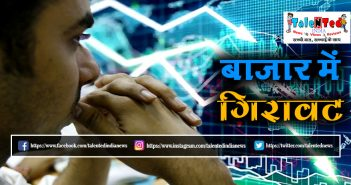 Sensex Today Live 7 May 2019 | NSE | BSE | Forex | Comex | Equity | Nifty